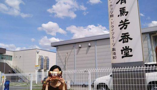 【有馬芳香堂】ミックスナッツ愛が止まらない!