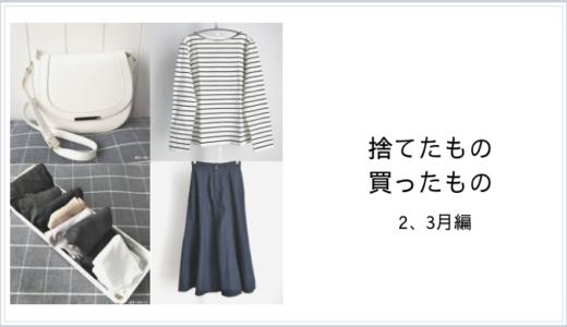 『2,3月の捨てたもの&買ったもの』ファッション関連を紹介します