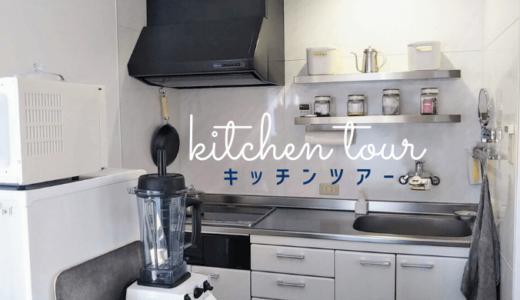 【ゆるミニマリスト主婦】キッチンを公開! 2人家族です。