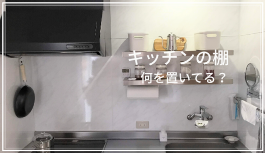 キッチンの棚に置いてる物を紹介します