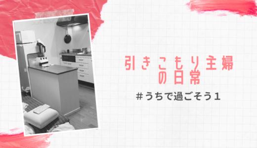 【日記】引きこもり主婦の日常 2020.4/8~4/16