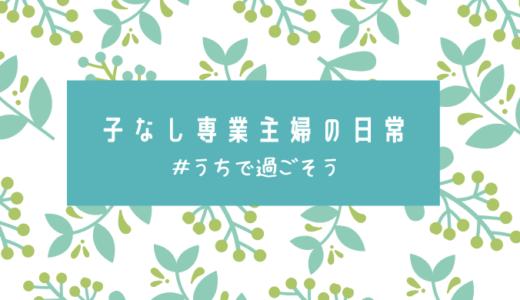 【日記】子なし専業主婦の日常 2020.5/2~5/6 「最終回」
