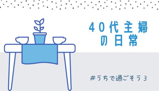 【日記】40代主婦の日常 2020.4/27~5/1
