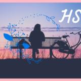 【HSPと私】あえて選んだ孤独。