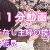 【動画】子なし主婦の挨拶、お花見とコンビニご飯 『インスタ動画』