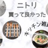 【ニトリ】コレ買ってよかった!おすすめキッチン雑貨5点