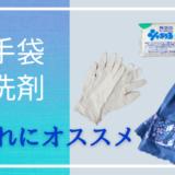 【つらい手荒れに】オススメの手袋と洗剤!長年にわたり悩まされた、主婦が紹介します