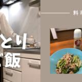 【質素】平日、ひとりで食べる晩ごはんは、こんなもの!『40代子なし専業主婦』
