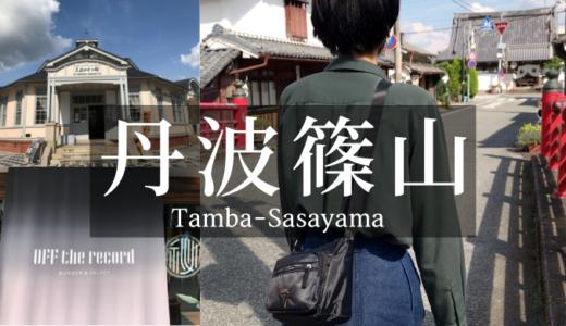 【とある休日】初秋の丹波篠山へ!街の中心・二階町通りをブラブラ歩き♫